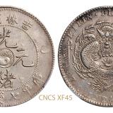 乙巳吉林省造光绪元宝库平七钱二分银币/CNCS XF45