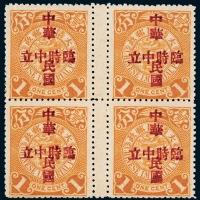 """伦敦版蟠龙加盖""""中华民国 临时中立""""邮票1分四方连"""