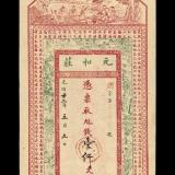 光绪三十二年江苏丰邑南大街元和庄制钱票壹仟文