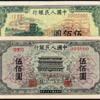 """第一版人民币伍佰圆""""正阳门""""、""""收割机""""正、反单面样票各1枚"""