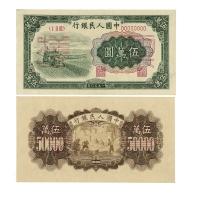 """第一版人民币伍万圆""""收割机""""正、反单面样票"""