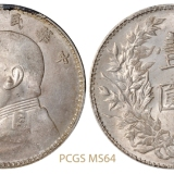 民国三年袁世凯像壹圆银币/PCGS MS64