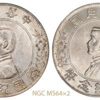 孙中山像开国纪念壹圆银币二枚/NGC MS64×2