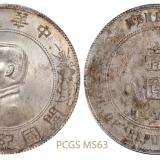 孙中山像开国纪念壹圆银币/PCGS MS63