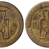 民国时期双面布图半圆黄铜样币合面
