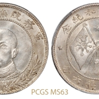 唐继尧正面像拥护共和纪念库平三钱六分银币/PCGS MS63