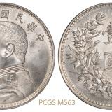 民国九年袁世凯像壹圆银币/PCGS MS63