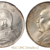 民国三年袁世凯像壹圆银币二枚/NGC UNC Details×2