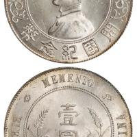 孙中山像开国纪念壹圆银币/PCGS MS65