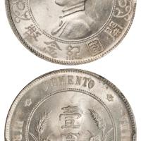 孙中山像开国纪念壹圆银币/PCGS MS64+