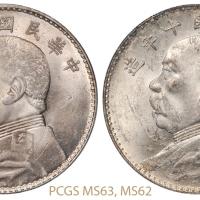 民国十年袁世凯像壹圆银币二枚/PCGS MS63、MS62