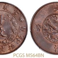 宣统三年大清铜币十文/PCGS MS64BN