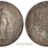 """1930年(B)香港贸易银元""""站人""""壹圆银币/PCGS MS64"""