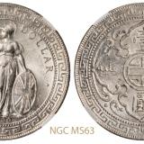 """1930年(B)香港贸易银元""""站人""""壹圆银币/NGC MS63"""