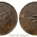 四川珠圈回首马背石束兰二十文型黄铜币/PCGS XF Details