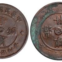 民国十五年甘肃铜币五十文、壹百文各一枚