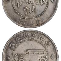 民国十七年贵州省政府造贵州银币壹圆/PCGS XF40