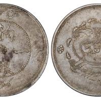 新疆饷银一两银币正面回文版