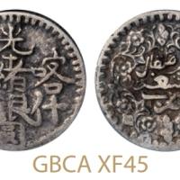 新疆喀什光绪银圆壹钱/GBCA XF45