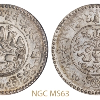 西藏桑松果木3Srang银币/NGC MS63