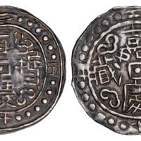 嘉庆二十五年西藏嘉庆宝藏银币二枚