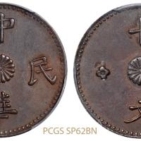 甘肃省造中华民国十文铜币样币/PCGS SP62BN