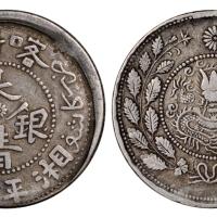 新疆喀什造大清银币湘平五钱