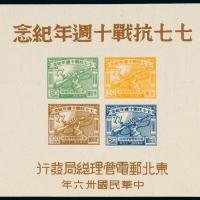 东北区七七抗战十周年纪念邮票小全张