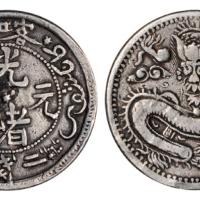 新疆喀什光绪元宝二钱银币