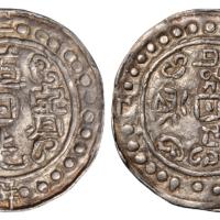 道光二年西藏道光宝藏银币