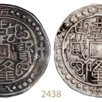 乾隆五十八年、五十九年西藏乾隆宝藏银币各一枚