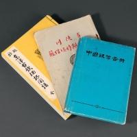 中国钱币文献书籍三册