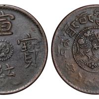 西藏宣统宝藏一分铜币