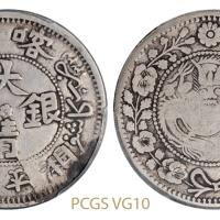 新疆喀什大清银币湘平伍钱花叶互调版/PCGS VG10