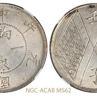 民国元年新疆省造饷银一两银币背壬子双旗四排花版/NGC-ACAB MS62