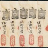 清代北京乾盛永记当十现钱制钱票全套七枚/CMC50-53/88-9新
