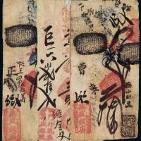 清代北京万盛钱店当十大钱制钱票二枚、银票一枚