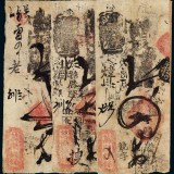 清代北京万顺钱铺当十铜元制钱票三枚
