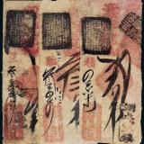 清代北京万宝全号当十铜元制钱票三枚
