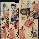 清代北京万盛钱店当十铜元制钱票三枚
