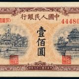 """第一版人民币壹佰圆""""北海与角楼""""黄面"""