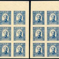 东北区第一版毛泽东像无齿邮票10元六方连2件