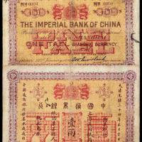 光绪二十四年中国通商银行上海通用银两票壹两