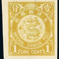 日本版蟠龙邮票无齿试色样票1分