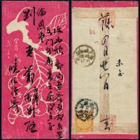 1904年庆安寄上海美术封