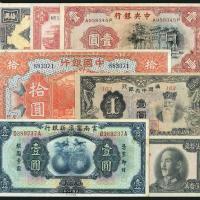 民国时期纸币一组二十六枚