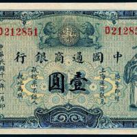 民国十八年中国通商银行上海通用银元票蓝色壹圆