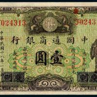 民国十八年中国通商银行国内通用银元票壹圆