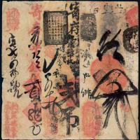 清代北京钱庄银票、铜元票、制钱票各一枚