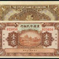 民国十九年重庆市民银行通用银圆券壹圆样票